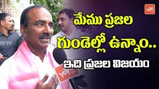 Etela Rajender on TRS Victory after Telangana Election Results 2018