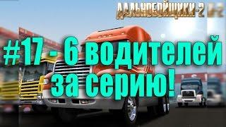 #17 Дальнобойщики 2 - 6 водителей за серию, почти прошел Игру!