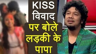 Papon Kissing Controversy: Minor Girl FATHER REACTS on the incident ! | FilmiBeat