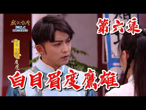 台劇-戲說台灣-白目眉度鷹雄-EP 06