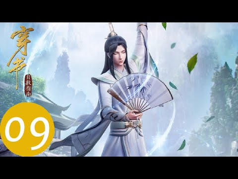 陸漫-穿書自救指南-EP 09