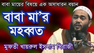 বাবা মায়ের মহব্বত বিষয়ে এক অসাধারন বয়ান Mufti Khayrul Islam Siraji (Phone@ 01720617249)