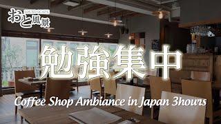 【おと風景】カフェの音 3時間 - Relaxing Sounds of Cafe in Japan 3hours