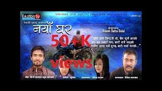 Nepali Movie: Naya Ghar (नयाँ घर)