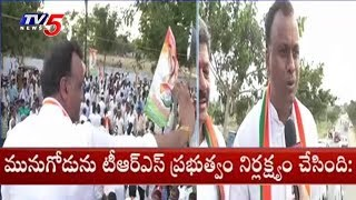 Komatireddy Rajagopal Reddy Face To Face On Election Campaigning