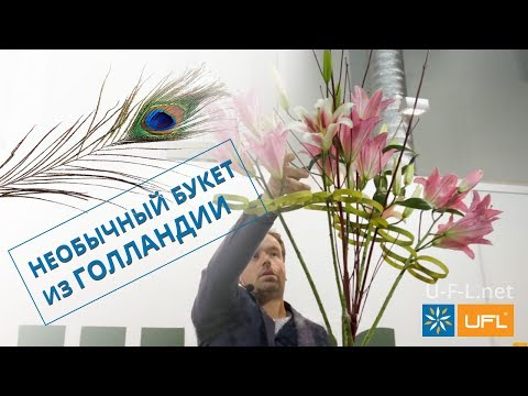 🌷 Букеты от Голландских флористов 🌷 | Как сделать необычный букет и композицию из цветов