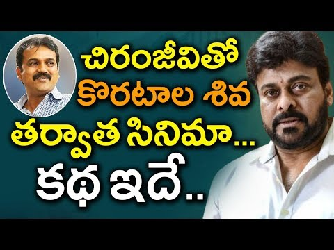 Koratala Siva Confirmed Movie With Chiranjeevi | Chiranjeevi Ready With Koratala | Tollywood Nagar