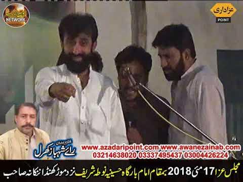 Zakir ali raza shah Majlis 17 may 2018 Nota niza morah khunda nankana shab