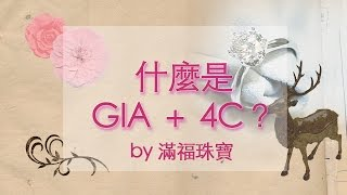 《MF滿福珠寶》什麼是GIA和4C? What is GIA and 4C?