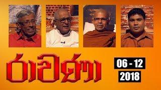 RAVANA | 06 - 12 - 2018 | SIYATHA TV
