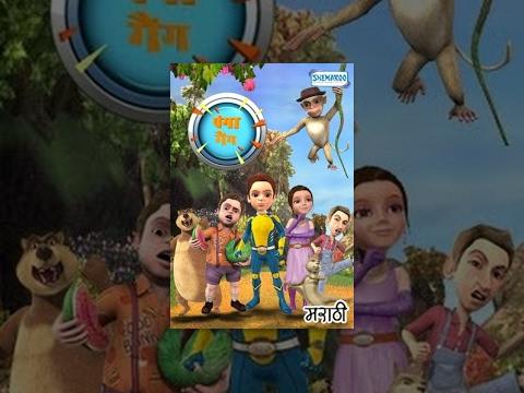 Pangaa Gang ► Marathi Animation Movie For Kids video