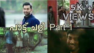 Pattu Chali | Part 1 | നിങ്ങൾ ചിരിച്ചിരിക്കും | Gopi Krish| Funny Songs | Troll Malayalam | SEO