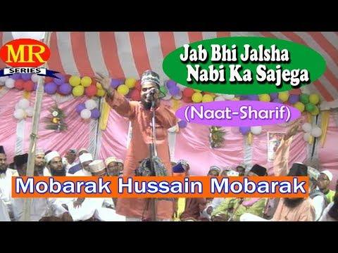 जब भी जलसा नबी का सजेगा ☪☪ Mobarak Hussain ☪☪ Latest Urdu Naat Sharif HD New Video