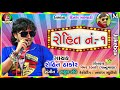 Rohit No 1 || Rohit Thakor || New Song 2018