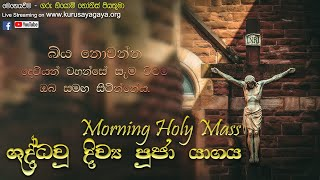 Morning Holy Mass - 09/08/2021