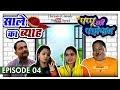 PAPPU KI PADOSAN Episode 04 | Jhandu, Jolly Baba | New Haryanvi Comedy Web Series 2018 |Nav Haryanvi