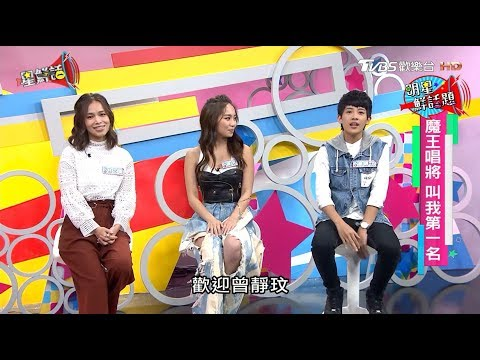台綜-星鮮話-20171218-魔王唱將 叫我第一名