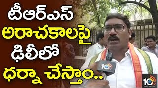 T Congress Leaders Meets With DGP Mahender Reddy On Legislative Membership Restoration | HYD