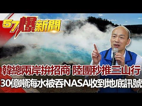 台灣-57爆新聞-20181127-韓總兩岸拚招商 陸團秒推三山行 30億噸海水被吞 NASA收到地底訊號
