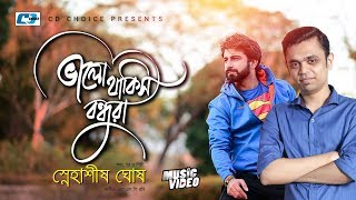 Valo Thakish Bondhura by Snahashish Ghosh | Friendship Day Song | Rag Day Song | New Song