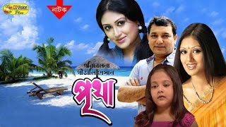 Pritha   Most Popular Bangla Natok   Tauquir Ahmed, Kusum Shikdar, Preona   CD Vision