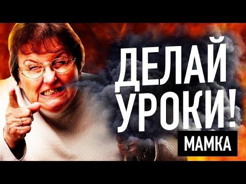 Топ10 Способов ОТШИТЬ Родаков!