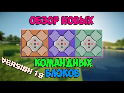 Обзор новых командных блоков (Minecraft 1.9)