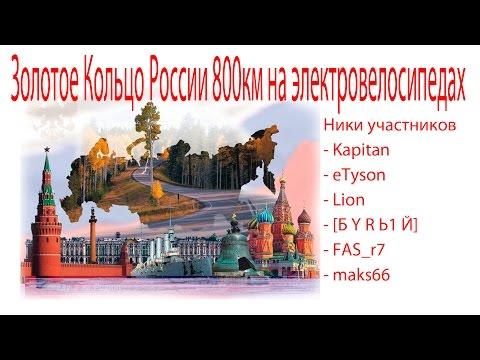 Золотое Кольцо - Дороги России