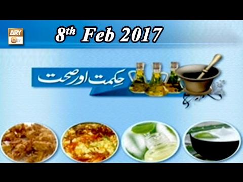 Hikmat Aur Sehat - 8th February 2017 - ARY Qtv