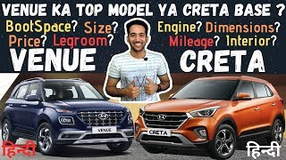 Hyundai Venue VS Hyundai Creta - Price, Features, Engine, Mileage, Legroom, Interior in Hindi