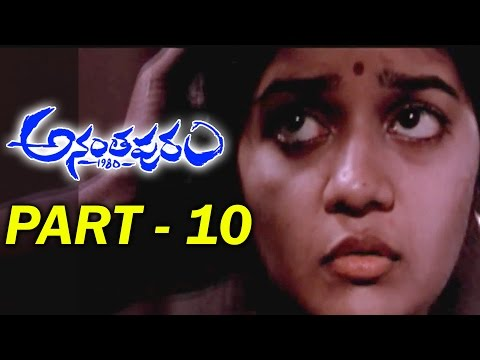 Ananthapuram 1980 Telugu Full Movie || Part 10/11 || Jai, Sasikumar, Swati