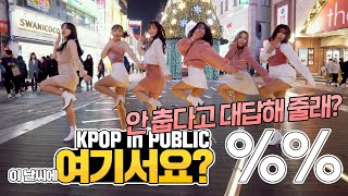 [?????????] ???? Apink - %% ?? (Eung Eung) | ???? DANCE COVER | KPOP IN PUBLIC @???