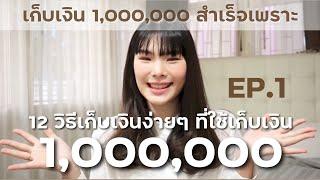 วิธีเก็บเงินให้ได้ทำตามฝัน EP.1-1 วิธีง่ายๆทำได้ทุกวัน