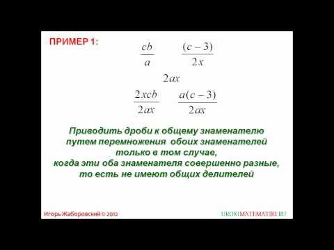 ¬идеоурок ƒробные выражени¤ - видео