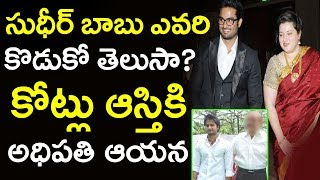 Unknown Facts About Sudheer Babu Personal Life | Sudheer Babu Family Background | Tollywood Nagar