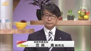 群馬県教育委員会 笠原 寛 教育長