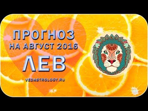 Гороскоп   год львам женщи м 2018