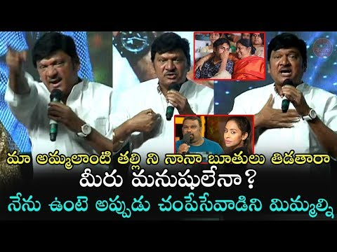 Actor Rajendra Prasad Fires On Kathi Mahesh and Sri Reddy | Hyper Aadi | Telugu Tonic