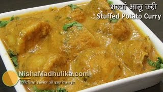 Stuffed Potato curry - Bharwan Aloo Recipe