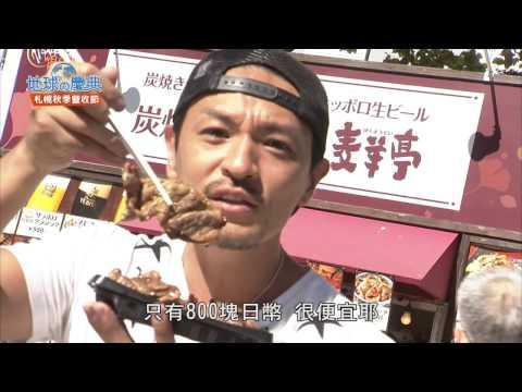 台灣-地球的慶典-EP 35 北海道 札幌秋季豐收祭