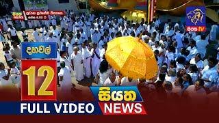 Siyatha News 12.00 PM | 20 - 03 - 2019
