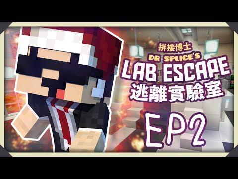 決戰BOSS! 博士最後的武器! /w 黑 | Minecraft 逃離實驗室 EP2 [END]
