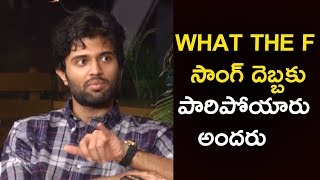 Vijay Devarakonda About What The F Song Controversy | Trolls On Vijay Devarakonda