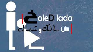 Khaled LaDa | Msh salk w shmal | مش سالك و شمال ( Vedio Lyrics )