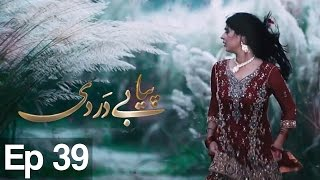 Piya Be Dardi Episode 39