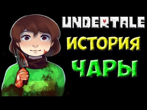 Undertale - История персонажа Chara