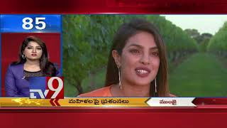 SunRise 100 || Speed News || 25-09-2018