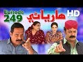 Hareyani Ep 249 -Sindh TV Soap Serial  - 26-6-2018 - HD1080p -SindhTVHD-Drama