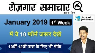 रोजगार समाचार : January 2019 1st Week : Top 20 Govt Jobs - Employment News | Sarkari Job News