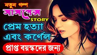 PREM HOTYA EBONG CORNEL Sunday Suspense (NEW GOLPO) Goyenda golpo Bangla Golpo | Rainbow Media